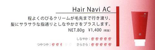 Hair Navi AC