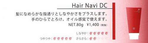 Hair Navi DC